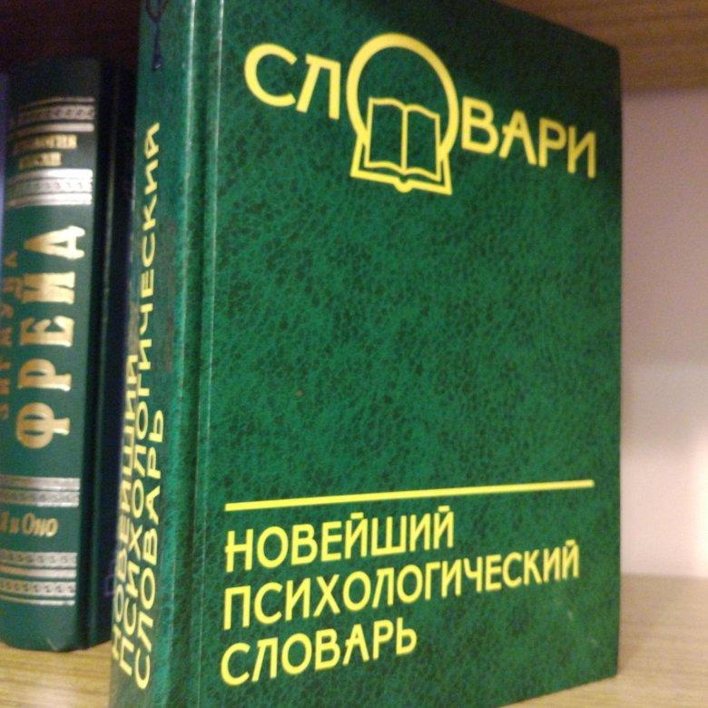 Php словарь русского языка