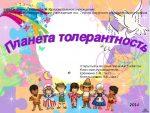 Планета толерантности презентация – Презентация к классному часу «Планета Толерантности»