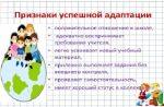 Рекомендации психолога по адаптации первоклассников – Рекомендации родителям по адаптации первокласснов к школе